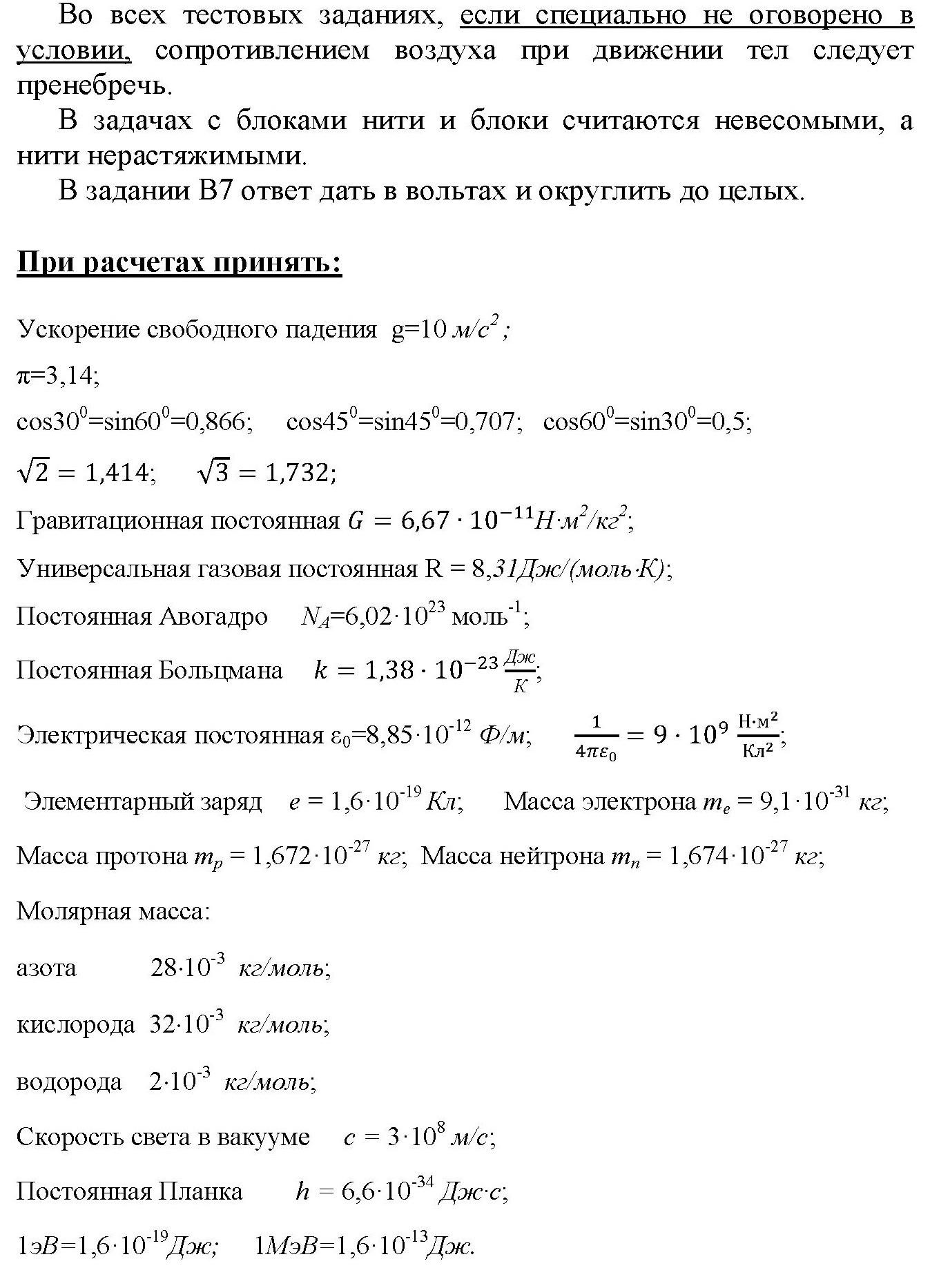 Вопросы и ответы на билеты по физике 2018 год 9 класс