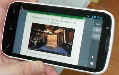 Мультимедийные мобильные лекции на смартфоне