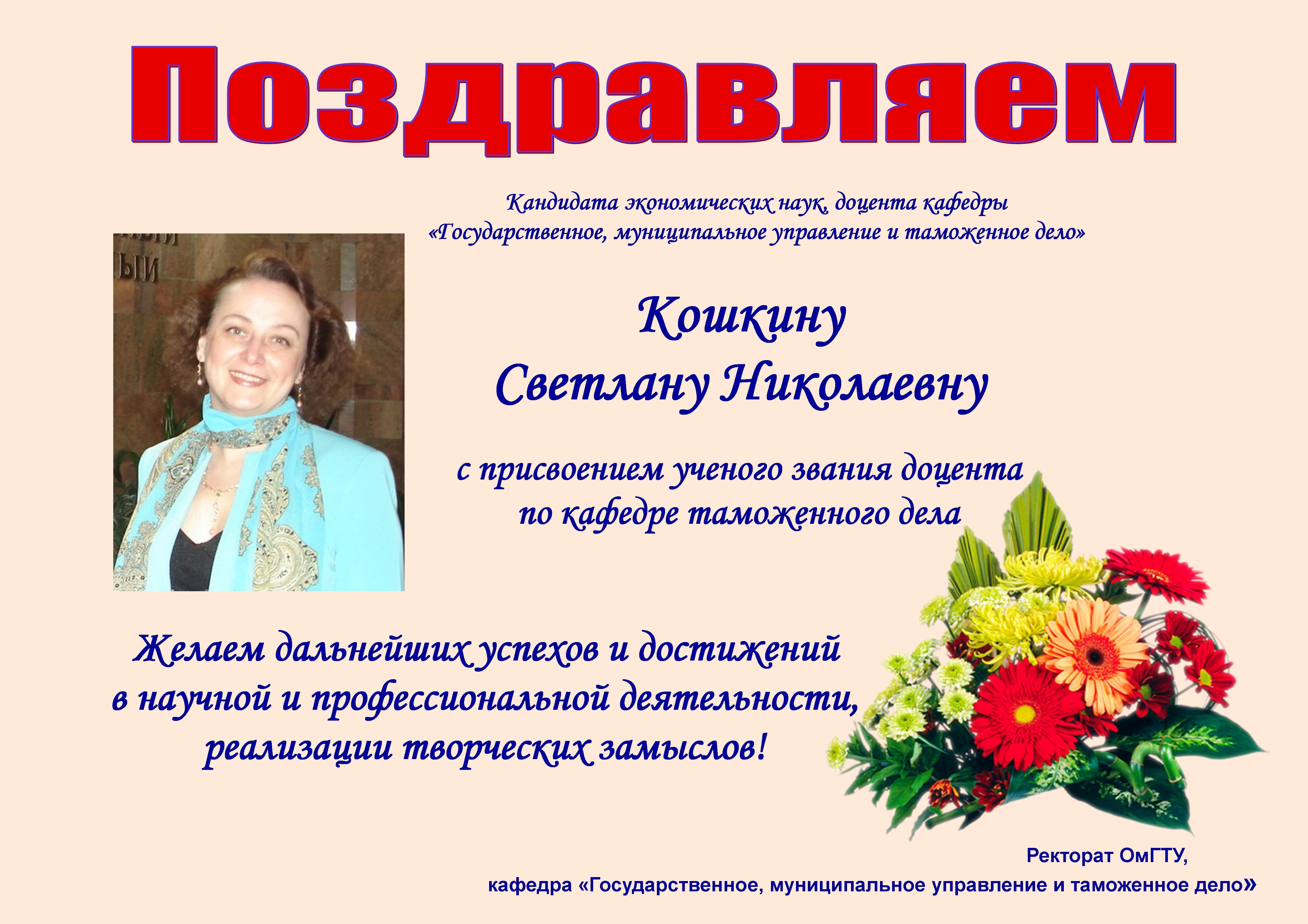 Поздравления от кандидата